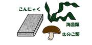 こんにゃくきのこ海藻.png