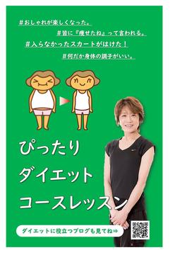 ぴったりダイエットポスター その2.png