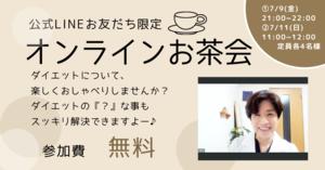 オンラインお茶会 (2).png