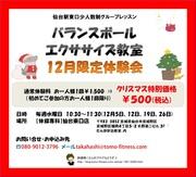 バランスボールチラシ クリスマス.jpg