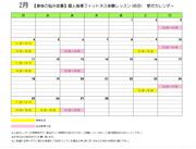 個人指導フィットネス 体験受付カレンダー2月.png