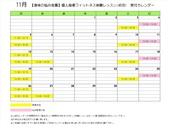 個人指導フィットネス体験カレンダー11月.jpg