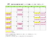 個人指導フィットネス体験受付カレンダー.jpg