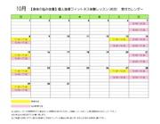 個人指導フィットネス体験受付カレンダー10月.jpg