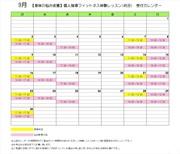 個人指導フィットネス体験受付カレンダー9月.jpg