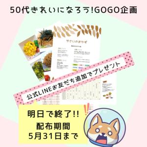 公式LINEお友だち追加でプレゼント (1).png