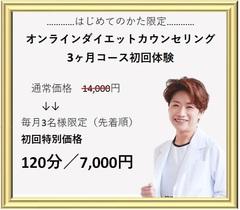 初回7000円.jpg