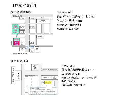 店舗地図.jpg