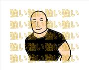 新崎さん強い.png