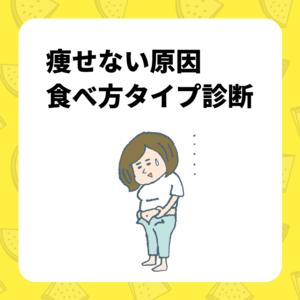 痩せない原因 食べ方タイプ診断.png