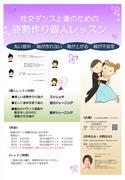 社交ダンス用パーソナルレッスンチラシ2019/08/30.png