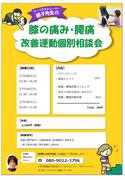 膝痛・腰痛パーソナルレッスンイベント 2019/07 その2.png