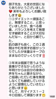 鎌ちゃんコメント�A.png