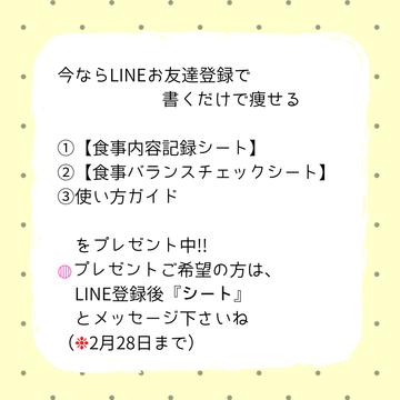 LINE特典2月.png